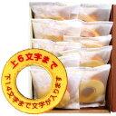 お祝い 内祝い 名入れ スイーツ お菓子 オリジナル メッセージ バウムクーヘン (小サイズ) 10個 ギフト箱入り | 文字…