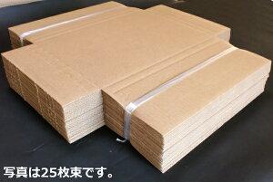 ダンボール箱ネコポス対応角形A4サイズ100枚セットa4段ボール日本製ダンボール無地