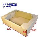 段ボール箱1.5kサイズ専用箱出荷用