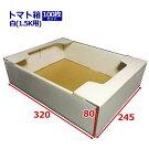 白段ボール箱1.5kサイズ専用出荷箱