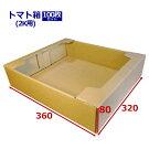 段ボール箱2kサイズ専用箱出荷用