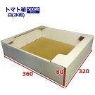 白段ボール箱2kサイズ専用出荷箱