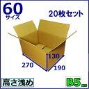 ダンボール箱60サイズ B5【20枚セット】 b5対応 ダンボール箱 日本製 無地ケース 通販用 小物用 薄型素材 ダンボール箱