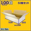 ダンボール箱白 100サイズ 50枚セット 通販用/アパレル用/宅配100/白/段ボール箱