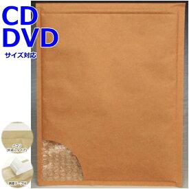 クッション封筒 CD/DVDサイズ 200枚セット(セフティライト4/川上産業) 梱包用/緩衝材/衝撃吸収