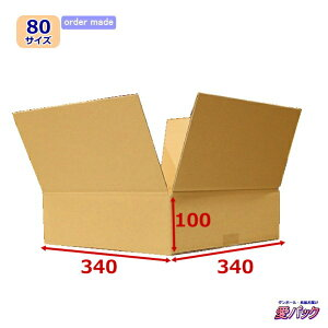 ダンボール箱 80サイズ オーダーメイド(無地×40枚)【日本製 段ボール 梱包用 通販用 小物用 引っ越し 収納 薄型素材 無地ケース】