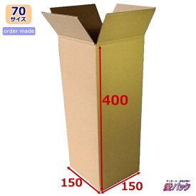 ダンボール箱 70(80)サイズ オーダーメイド(無地×100枚)縦型【送料無料 日本製 段ボール 梱包用 通販用 小物用 引越し 引っ越し 収納 薄型素材 無地ケース】