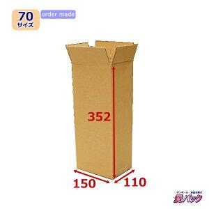ダンボール箱 70(80)サイズ オーダーメイド(無地×100枚)縦型【 送料無料 日本製 段ボール 梱包用 通販用 小物用 引越し 引っ越し 収納 薄型素材 無地ケース 】
