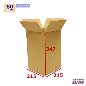 ダンボール箱 80サイズ オーダーメイド(無地×80枚)縦長【送料無料 日本製 段ボール 梱包用 通販用 小物用 引っ越し 収納 薄型素材 無地ケース】