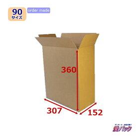 ダンボール箱 90(100)サイズ オーダーメイド(無地×60枚)縦型【送料無料 日本製 段ボール 梱包用 通販用 小物用 引越し 引っ越し 収納 薄型素材 無地ケース】
