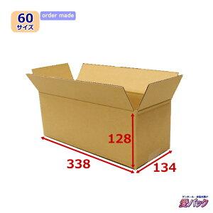ダンボール箱 60サイズ オーダーメイド(無地×100枚)【送料無料 日本製 段ボール 梱包用 通販用 小物用 引越し 引っ越し 収納 薄型素材 無地ケース】