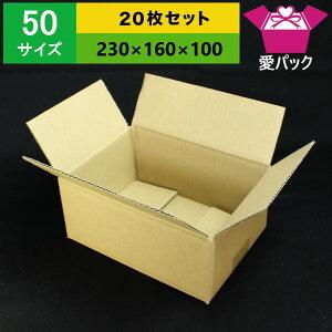 ダンボール箱50サイズ20枚