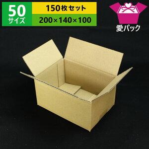 日本製無地50サイズダンボール箱★送料無料★150枚