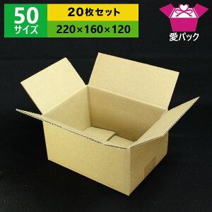 ダンボール箱 50サイズ A5対応 (220×160×120) (無地×20枚)【 あす楽 日本製 ダンボール 段ボール 段ボール箱 梱包用 通販用 小物用 ネットショップ オークション フリマアプリ 発送用 宅配 引越し