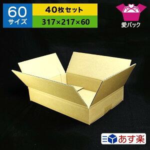 ダンボール箱60サイズA4【40枚セット】A4用紙対応ダンボール箱日本製無地ケース通販用小物用薄型素材A4ダンボール