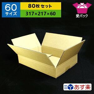 ダンボール箱60サイズA4【80枚セット】A4用紙対応ダンボール箱日本製無地ケース通販用小物用薄型素材A4ダンボール