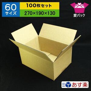 60サイズダンボール箱【100枚セット】【b5】【ダンボール箱60サイズ】【段ボール箱規格60】
