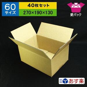 60サイズダンボール箱【40枚セット】【b5】【ダンボール箱60サイズ】【段ボール箱規格60】