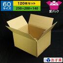 ダンボール箱 60サイズ (250×200×140) (無地×120枚)【 送料無料 あす楽 日本製 ダンボール 段ボール 段ボール箱 梱包用 通販用 小物…