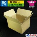 ダンボール箱 60サイズ (250×190×150) (無地×120枚)【 送料無料 あす楽 日本製 ダンボール 段ボール 段ボール箱 梱…