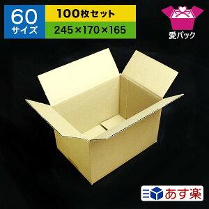 通販用ダンボール梱包60サイズダンボール100枚セット小物用60