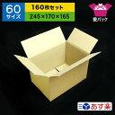 ダンボール箱 60サイズ (245×170×165) (無地×160枚)【 送料無料 あす楽 日本製 ダンボール 段ボール 段ボール箱 梱包用 通販用 小物…