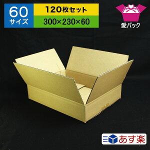 日本製無地宅配60★送料無料★120枚