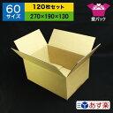 ダンボール箱 60サイズ B5対応 (270×190×130) (無地×120枚)【 送料無料 あす楽 日本製 ダンボール 段ボール 段ボー…