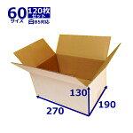 ダンボール箱白60サイズ120枚B5段ボール箱/ホワイト【送料無料】