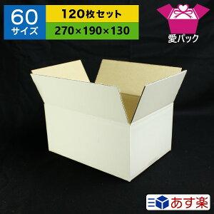 ダンボール箱 60サイズ B5対応 白 (270×190×130) (無地×120枚)【 送料無料 あす楽 日本製 段ボール 梱包用 通販用 小物用 宅配 発送用 ネットショップ オークション フリマアプリ 引越し 引っ越し