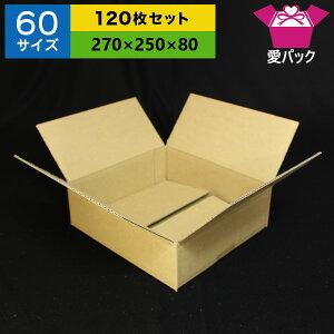 ダンボール箱 60サイズ オーダーメイド(270×250×80) (無地×120枚)【 日本製 ダンボール 段ボール 段ボール箱 梱包用 通販用 小物用 引越し 引っ越し 収納 薄型素材 無地ケース 】