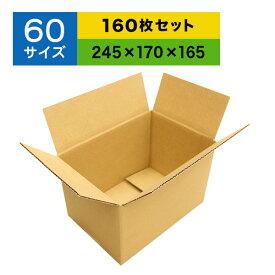 ダンボール60サイズ ダンボール 箱 段ボール 日本製ダンボール 無地ダンボール 宅配 60ダンボール 160枚セット あす楽対応 送料無料 愛パック