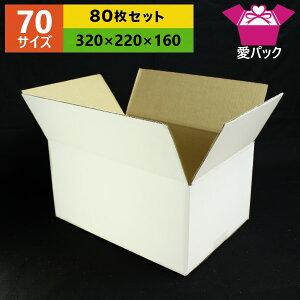 ダンボール箱 70(80サイズ) A4対応 白 (320×220×160) (無地×80枚)アパレル【 日本製 ダンボール 段ボール 段ボール箱 梱包用 通販用 小物用 ネットショップ オークション フリマアプリ 発送用 宅配