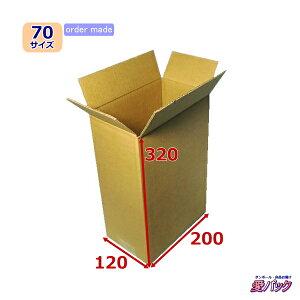 ダンボール箱 70(80)サイズ オーダーメイド(無地×80枚)縦型【日本製 段ボール 梱包用 通販用 小物用 引越し 引っ越し 収納 薄型素材 無地ケース】