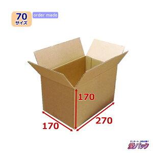 ダンボール箱 70(80)サイズ オーダーメイド(無地×40枚)【日本製 段ボール 梱包用 通販用 小物用 引越し 引っ越し 収納 薄型素材 無地ケース】