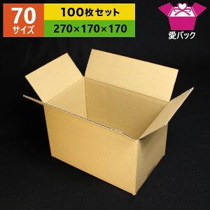 ダンボール箱 70(80)サイズ オーダーメイド(270×170×170)(無地×100枚)【 送料無料 日本製 段ボール 梱包用 通販用 小物用 引越し 引っ越し 収納 薄型素材 無地ケース 】