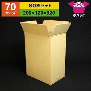 ダンボール箱 70(80)サイズ オーダーメイド(200×120×320)(無地×80枚) 縦型【 日本製 段ボール 梱包用 通販用 小物用 引越し 引っ越し 収納 薄型素材 無地ケース 】