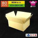 ダンボール箱 80サイズ B4対応 (373×263×145) (無地×80枚)アパレル【 送料無料 あす楽 日本製 ダンボール 段ボール 段ボール箱 梱包…