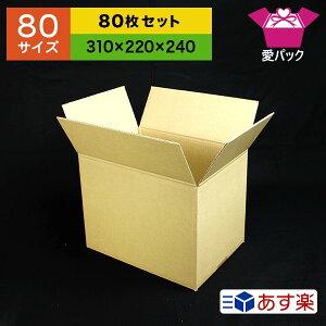 段ボール箱80サイズA4対応送料無料80枚日本製無地B段宅配80通販用あす楽対応宅配用宅配箱宅配便コンパクト