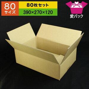 日本製無地80サイズダンボール箱★送料無料★80枚