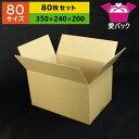 ダンボール箱 80サイズ (350×240×200) (無地×80枚)アパレル【 送料無料 あす楽 日本製 ダンボール 段ボール 段ボール箱 梱包用 通販…