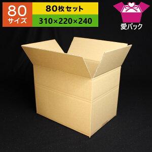 <罫線入>段ボール80サイズA4『愛ライン80』80枚セット【段ボール】【ダンボール箱】【日本製無地】【送料無料】