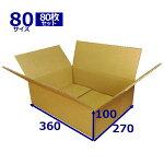 ダンボール箱80サイズ(段ボール)80枚【ダンボール箱】【薄型】【段ボール】【B段】【宅配80サイズ】【あす楽対応】【送料無料】