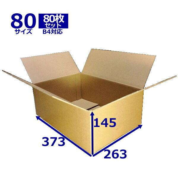 日本製無地80サイズダンボール箱 B4★送料無料★ 80枚セット 02P03Dec16