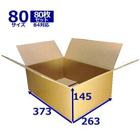 日本製無地80サイズダンボール箱 B4★送料無料★ 80枚セット