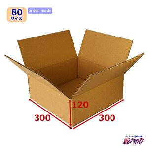 ダンボール箱 80サイズ オーダーメイド(無地×60枚)【日本製 段ボール 梱包用 通販用 小物用 引っ越し 収納 無地ケース】
