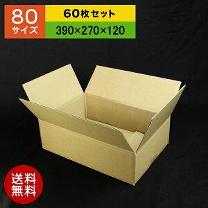 ダンボール箱 80サイズ (390×270×120) (無地×60枚)アパレル【 あす楽 日本製 段ボール 梱包用 通販用 小物用 ネットショップ オークション フリマアプリ 発送用 宅配 引越し 引っ越し 収納 薄型