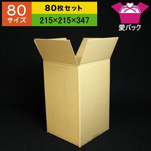 ダンボール箱 80サイズ オーダーメイド(215×215×347) (無地×80枚)縦長【 送料無料 日本製 ダンボール 段ボール 段ボール箱 梱包用 通販用 小物用 引っ越し 収納 薄型素材 無地ケース 】
