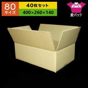 ダンボール箱 80サイズ オーダーメイド (400×260×140) (無地×40枚)【 日本製 ダンボール 段ボール 段ボール箱 梱包用 通販用 小物用 引越し 引っ越し 収納 薄型素材 無地ケース 】