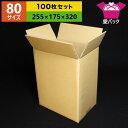 ダンボール箱 80サイズ オーダーメイド(255×175×320)(無地×100枚) 縦長【 送料無料 日本製 ダンボール 段ボール 段…